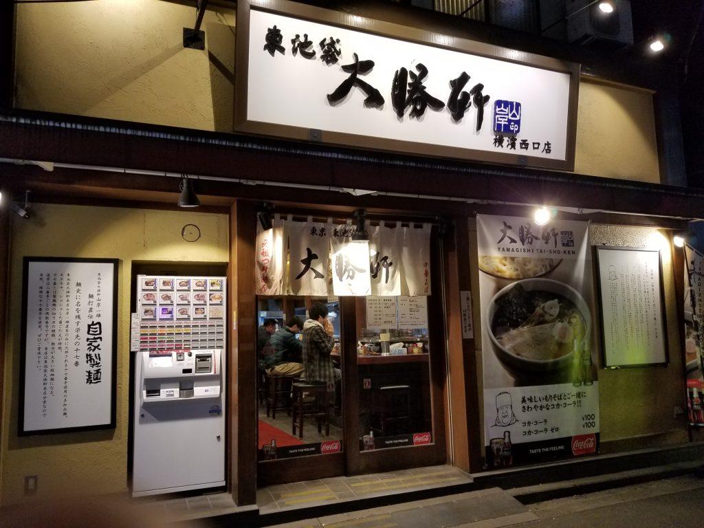 横浜駅 大勝軒