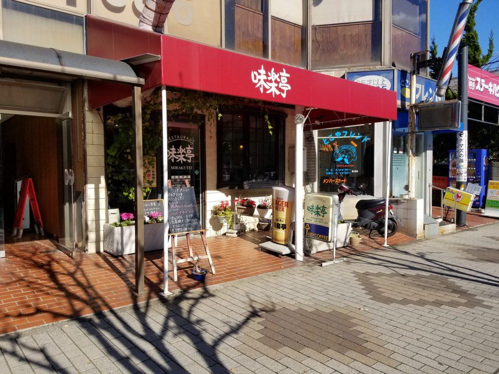 食べログ エリア1位の洋食屋さん味楽亭