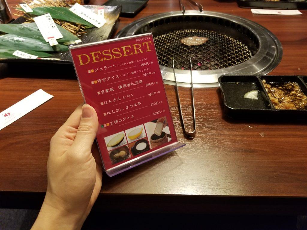 匠家33熟成肉【デザート】焼肉