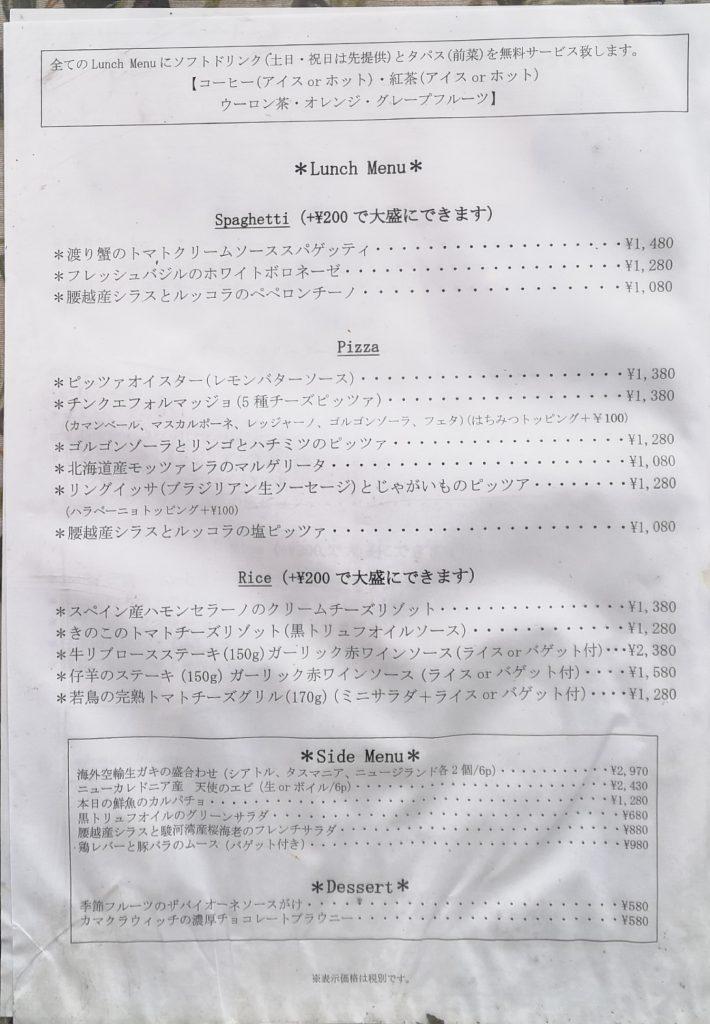 横浜元町商店街チーチョス(CHICHOS)メニュー