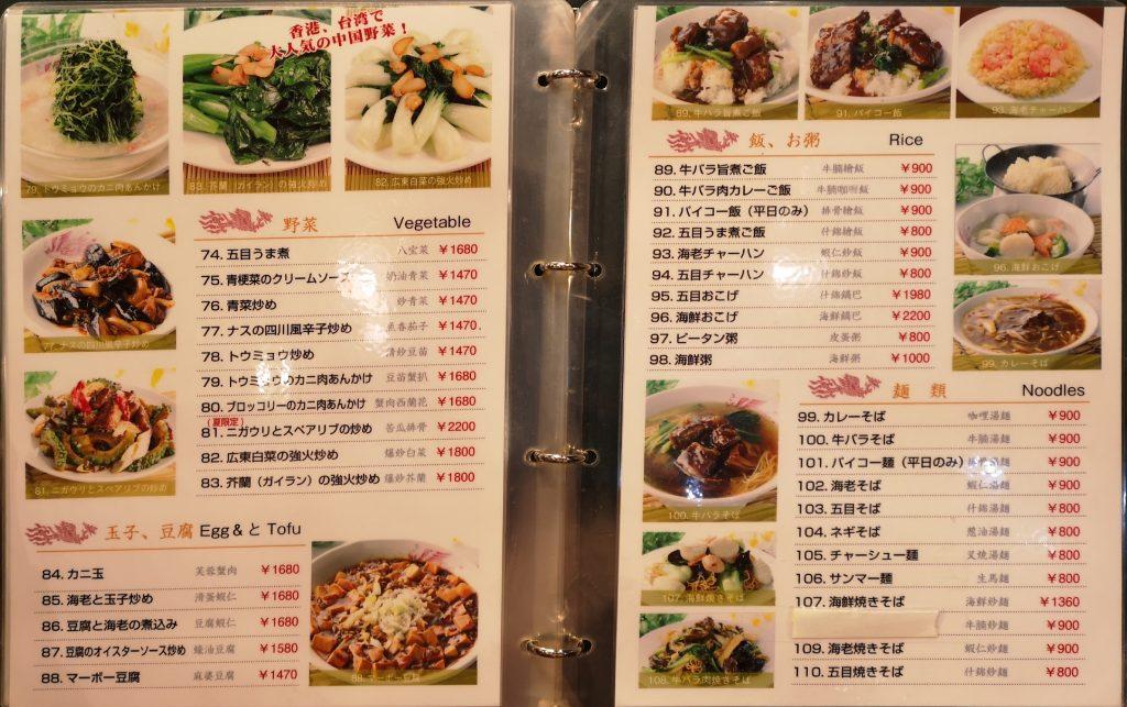 保昌(横浜中華街)メニュー野菜・卵・麺・おかゆ