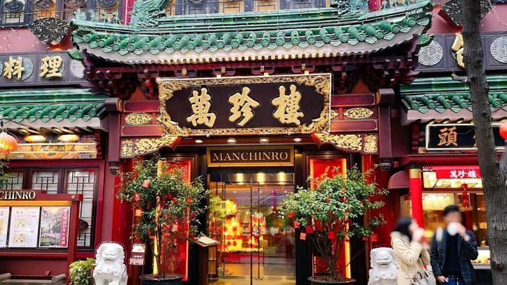 食べログ高評価!やっぱり美味しい中華街の有名店・萬珍樓 本店でランチ