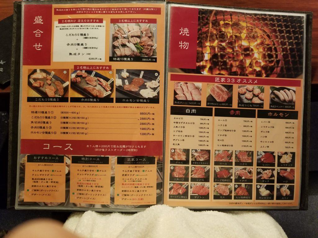 匠家33メニュー【肉】