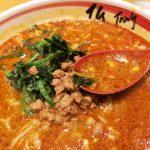 横浜ポルタ匠【担々麺のスープ】