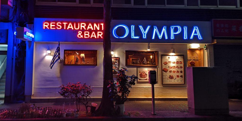ギリシャ料理&バー OLYMPIA (オリンピア) の店舗