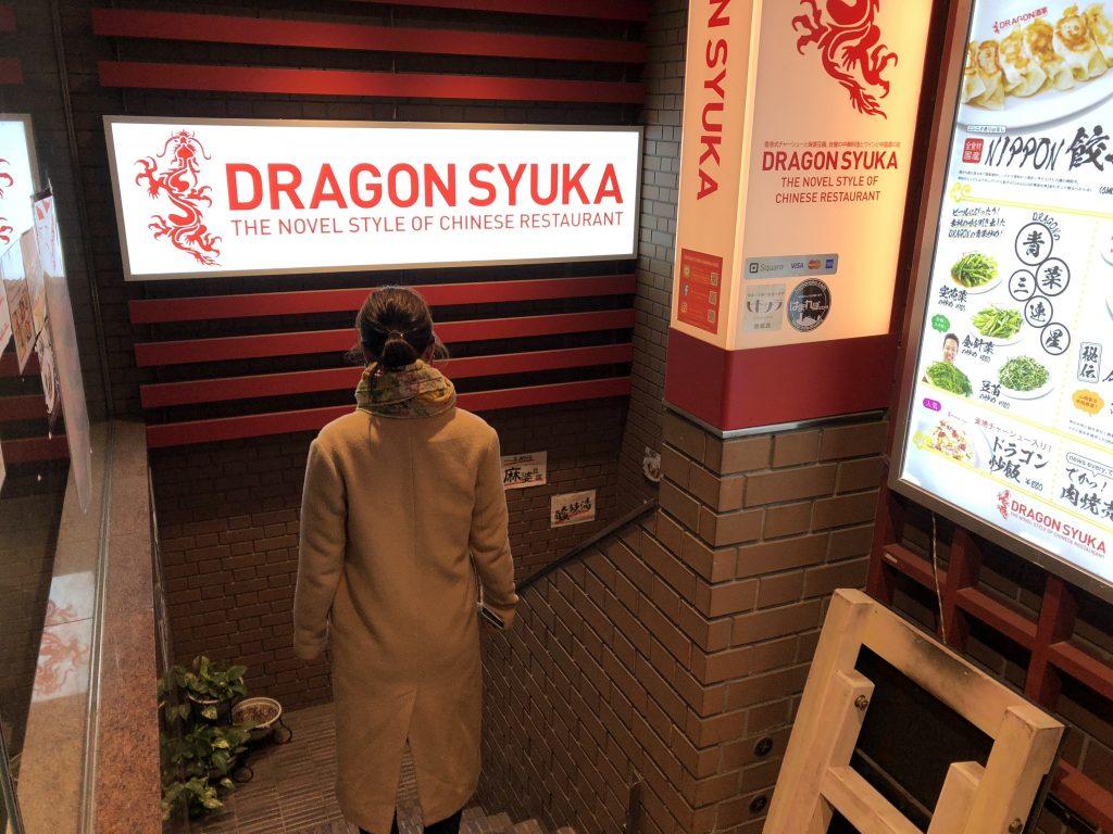 ドラゴン酒家へ向かう入り口