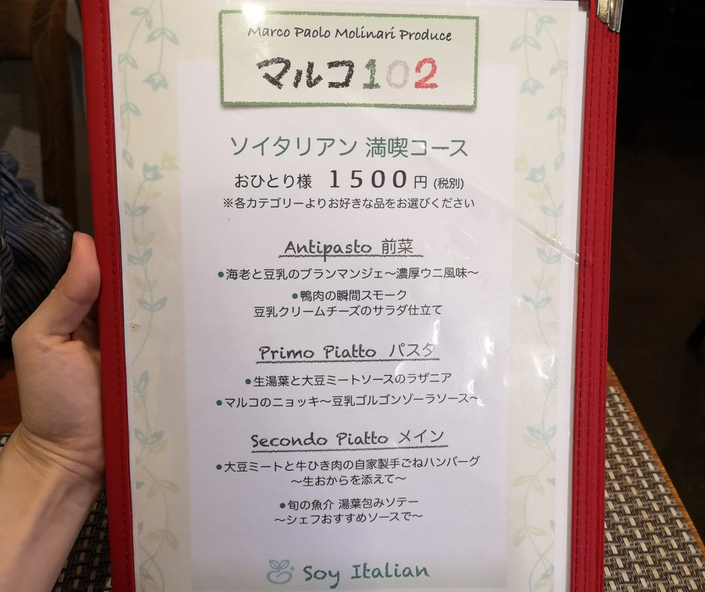 ソイタリアン マルコ102桜木町店のメニュー