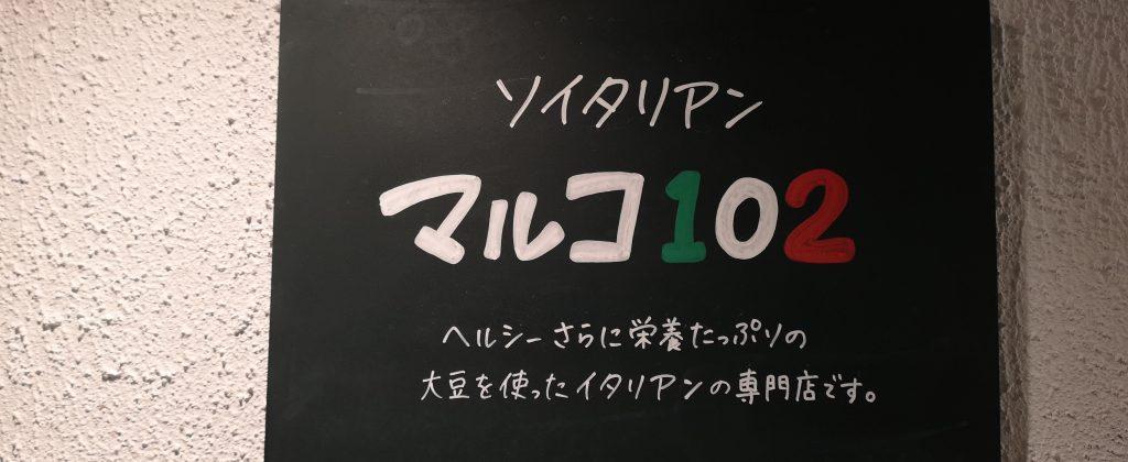 ソイタリアン マルコ102桜木町店の看板