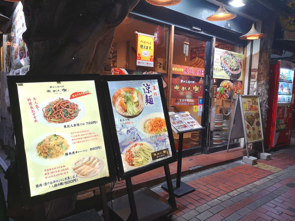 横浜中華街の東北人家