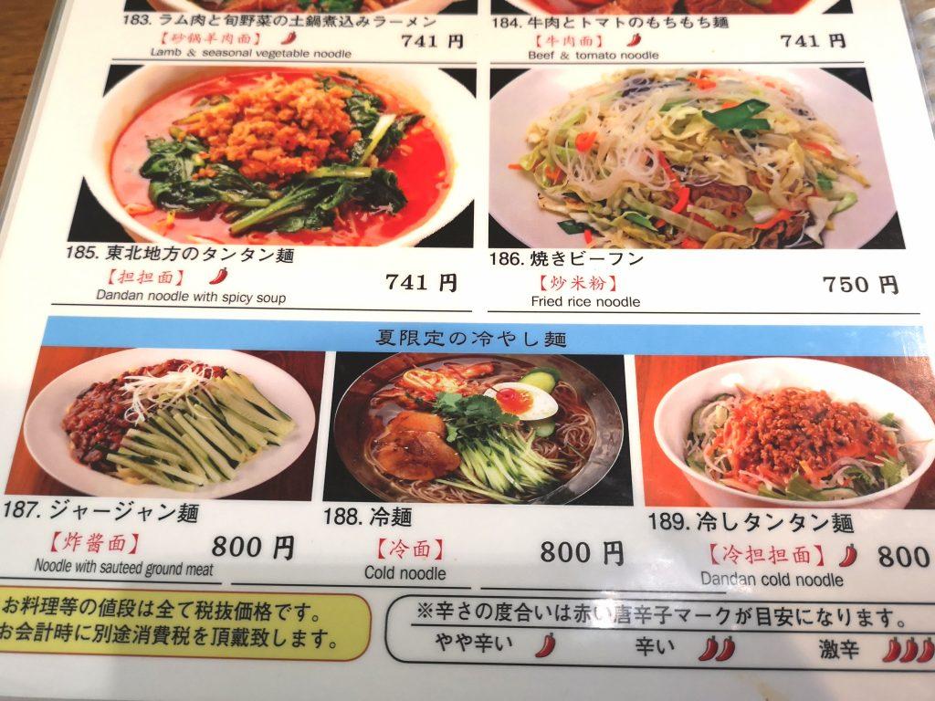 東北人家の麺メニュー