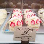 グッド モーニング テーブル横浜高島屋店の生クリームバーガーイチゴ