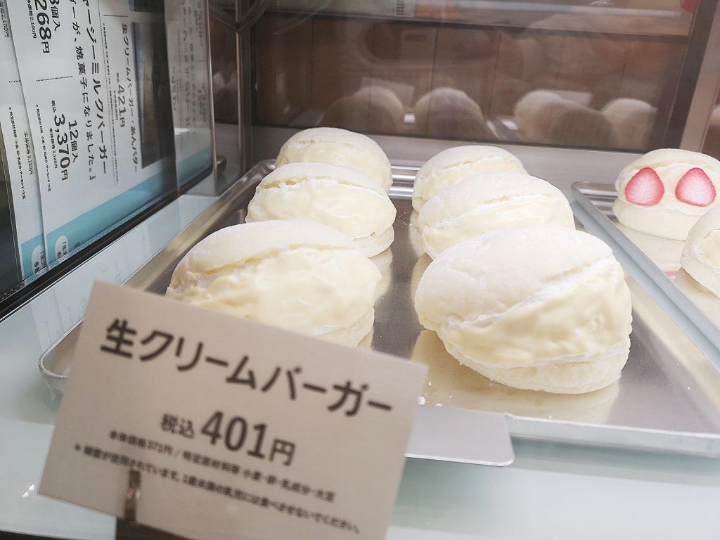 グッドモーニングテーブル横浜高島屋店の生クリームバーガー401円