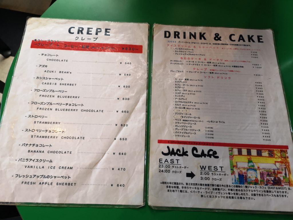 ジャックカフェのドリンク&クレープメニュー