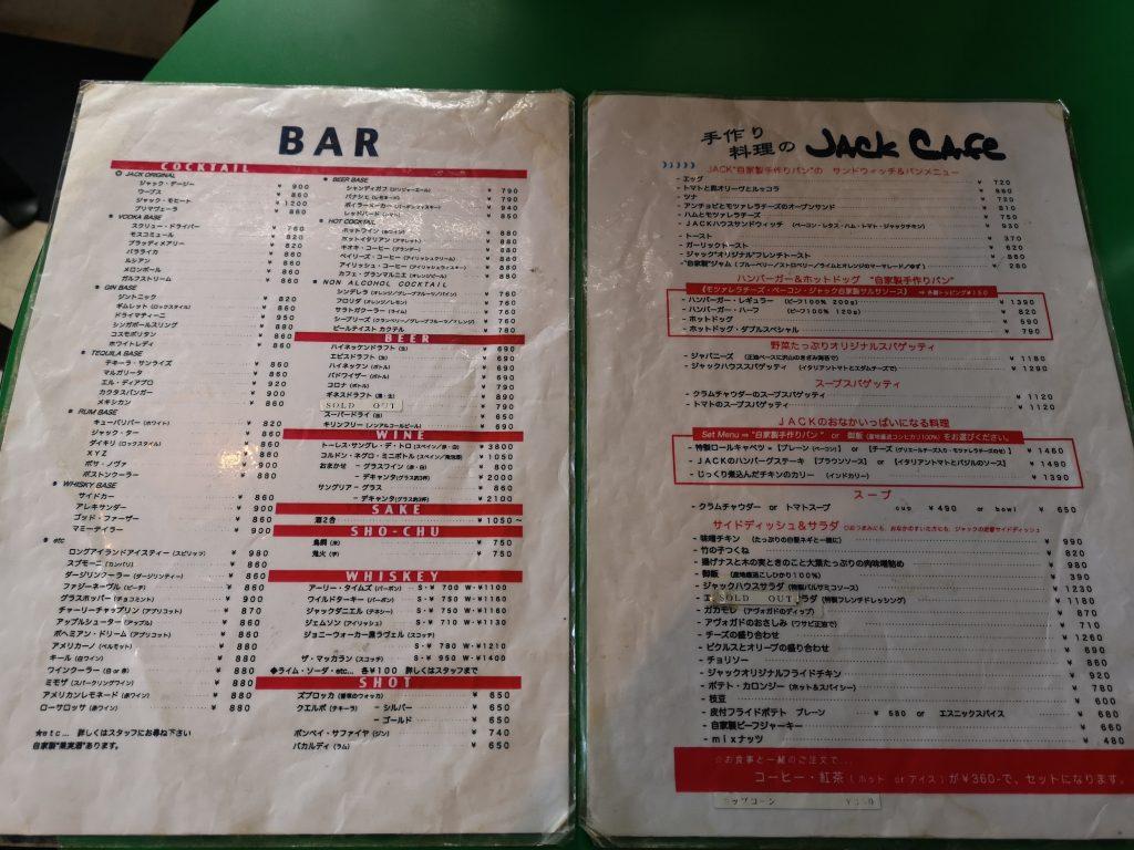 ジャックカフェのバー&手作り料理メニュー