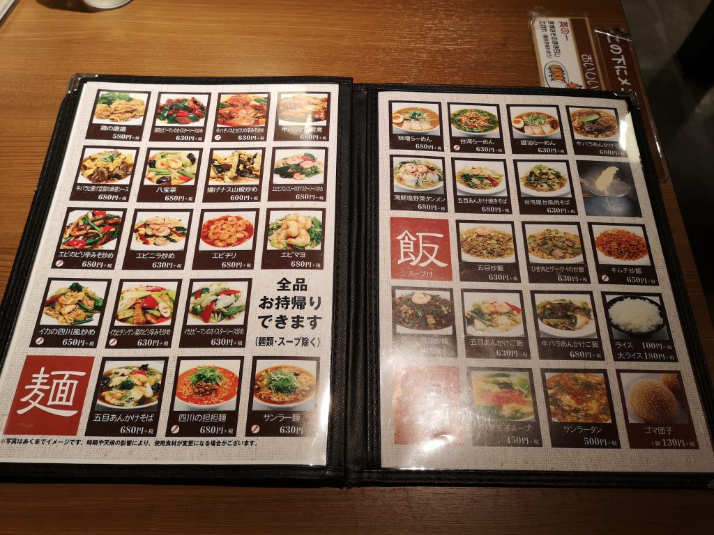 関内餃子軒メニュー_麺料理と一ごはんもの