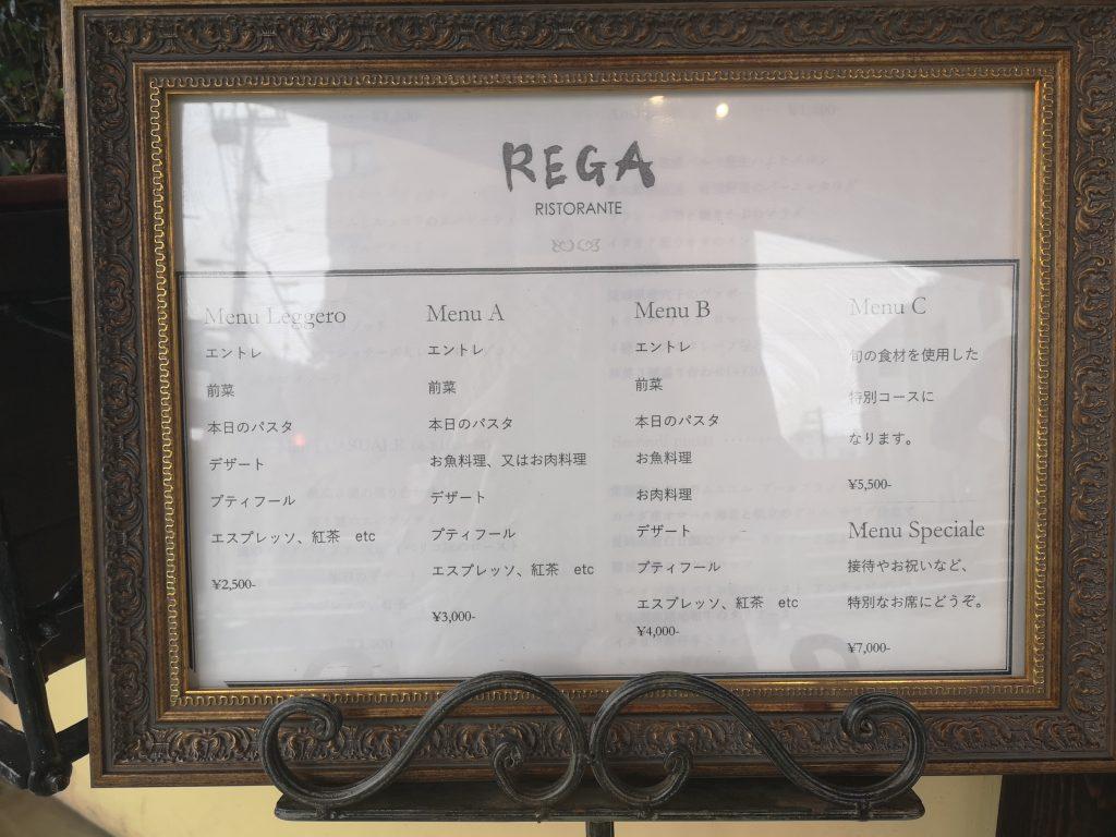 RISTORANTE REGA (リストランテ レガ)コースメニュー