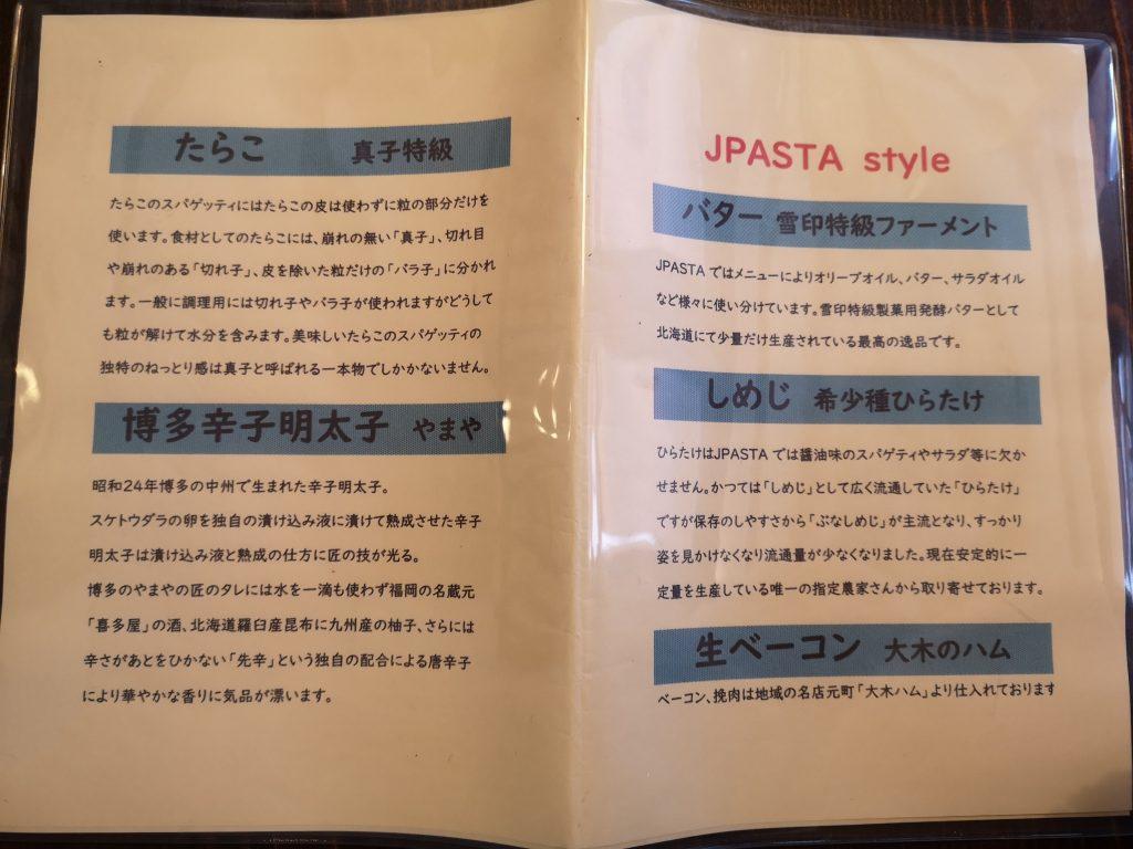JPASTA横浜元町本店の材料へのこだわり