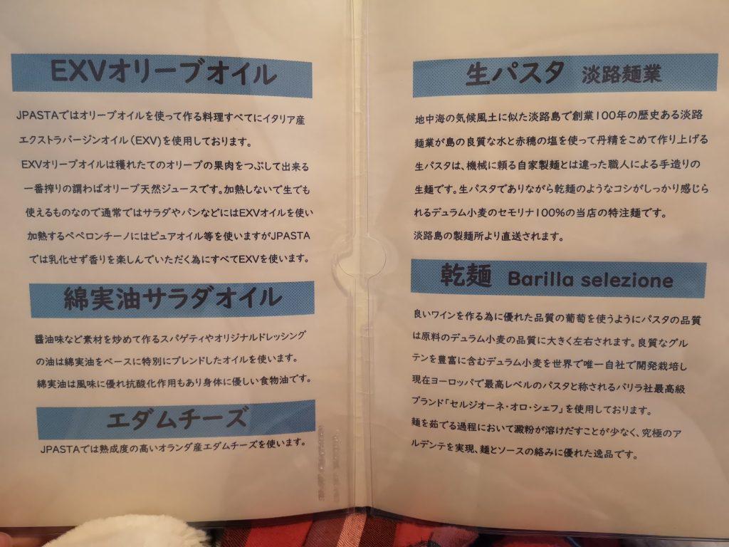 JPASTA横浜元町本店の麺やオリーブオイルなど材料へのこだわり