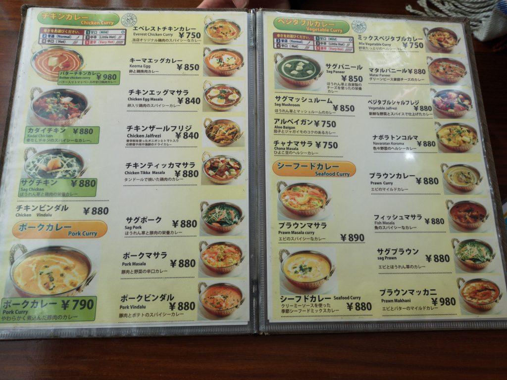 エベレストキッチン港南台店のメニュー「カレーメニュー」