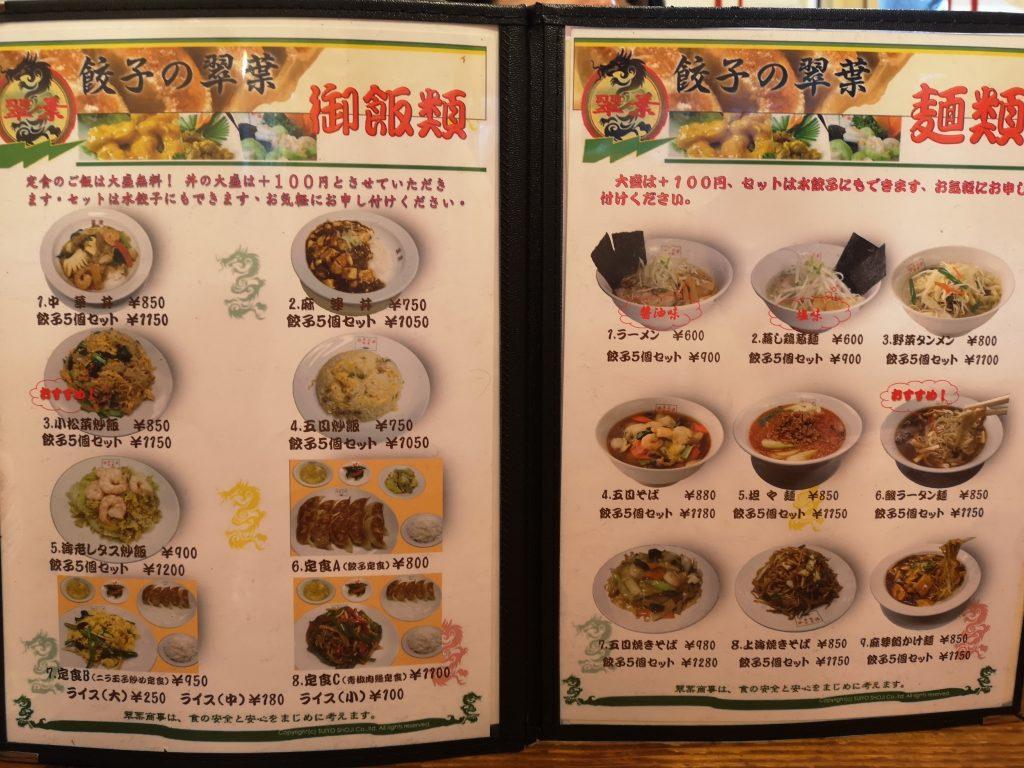 翠葉桜木町店のごはんもの麺類のメニュー