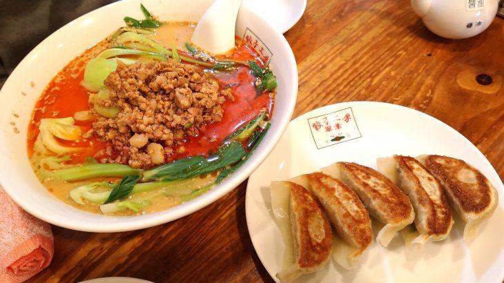 翠葉桜木町店の担々麺と焼き餃子