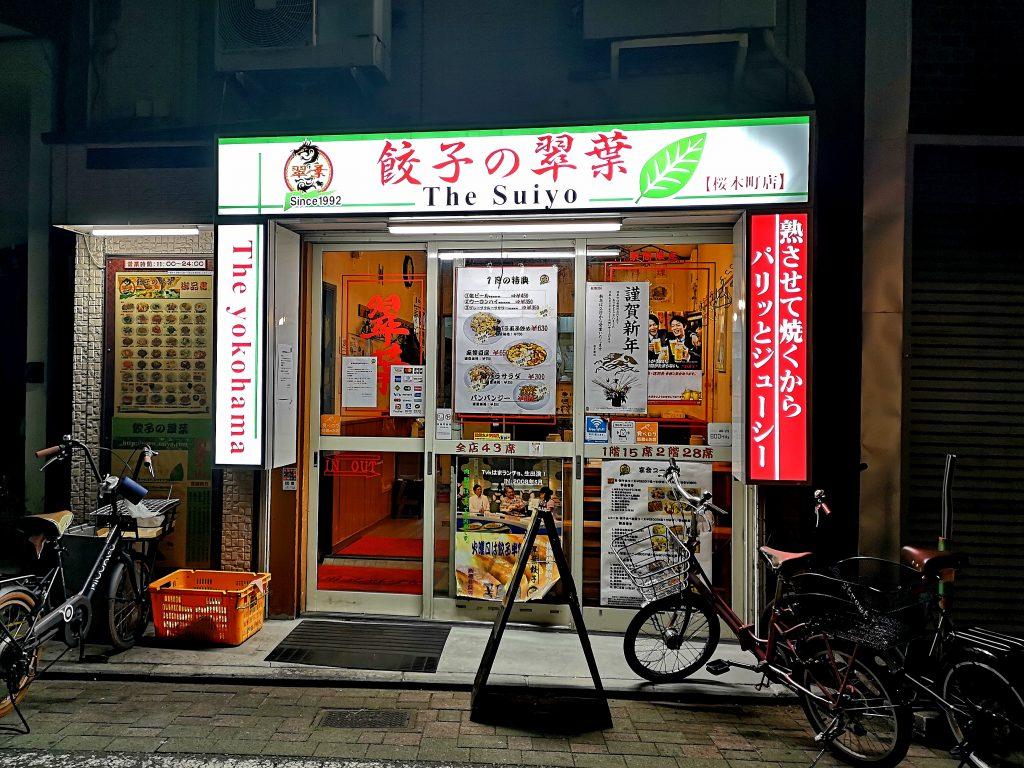 翠葉桜木町店の外観
