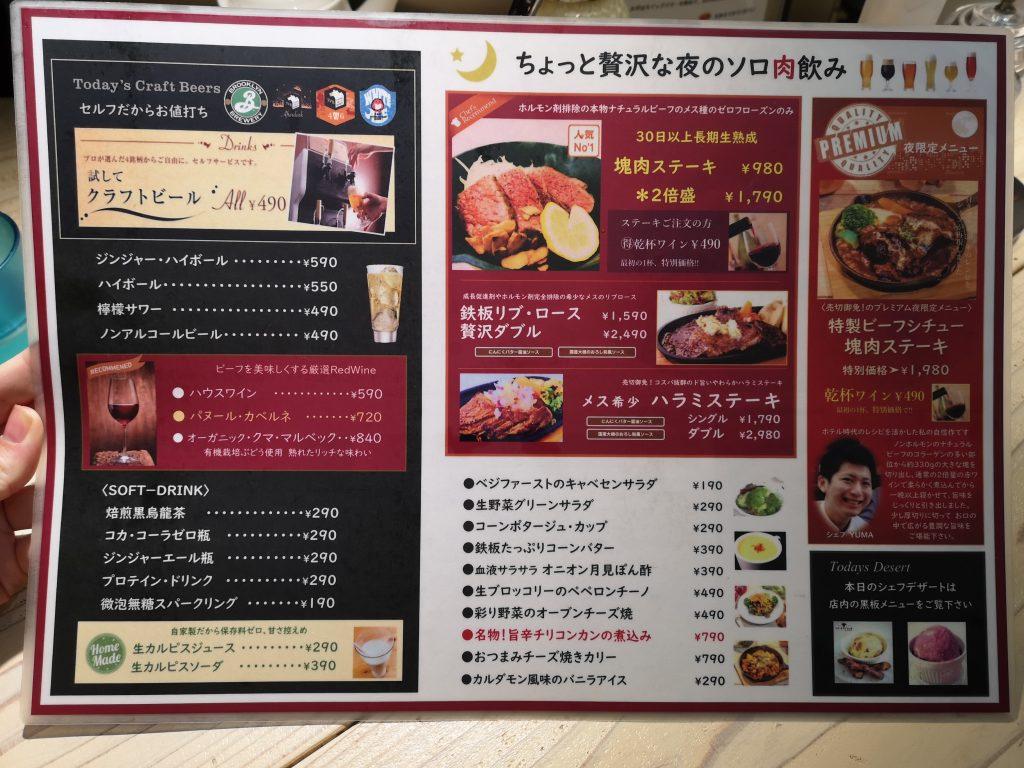 センタービーフ横浜関内本店の塊肉ステーキやドリンクのメニュー