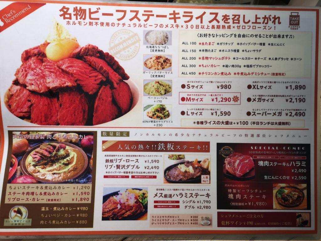 センタービーフ横浜関内本店ステーキライスメニュー