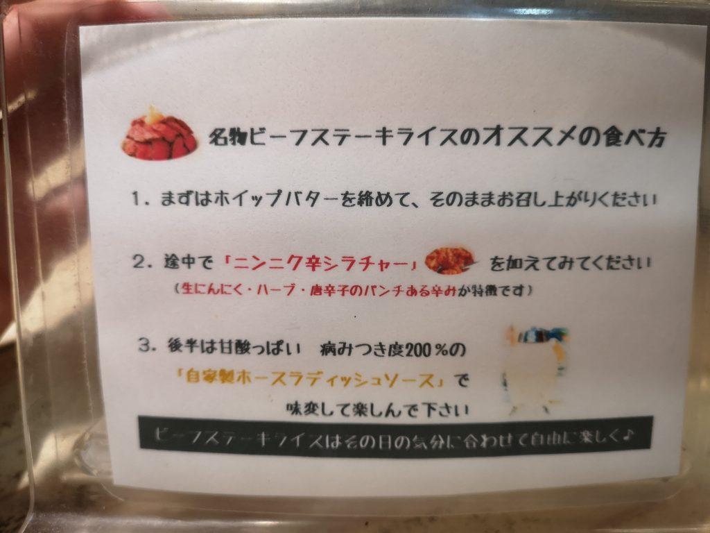 センタービーフ横浜関内本店オススメの食べ方