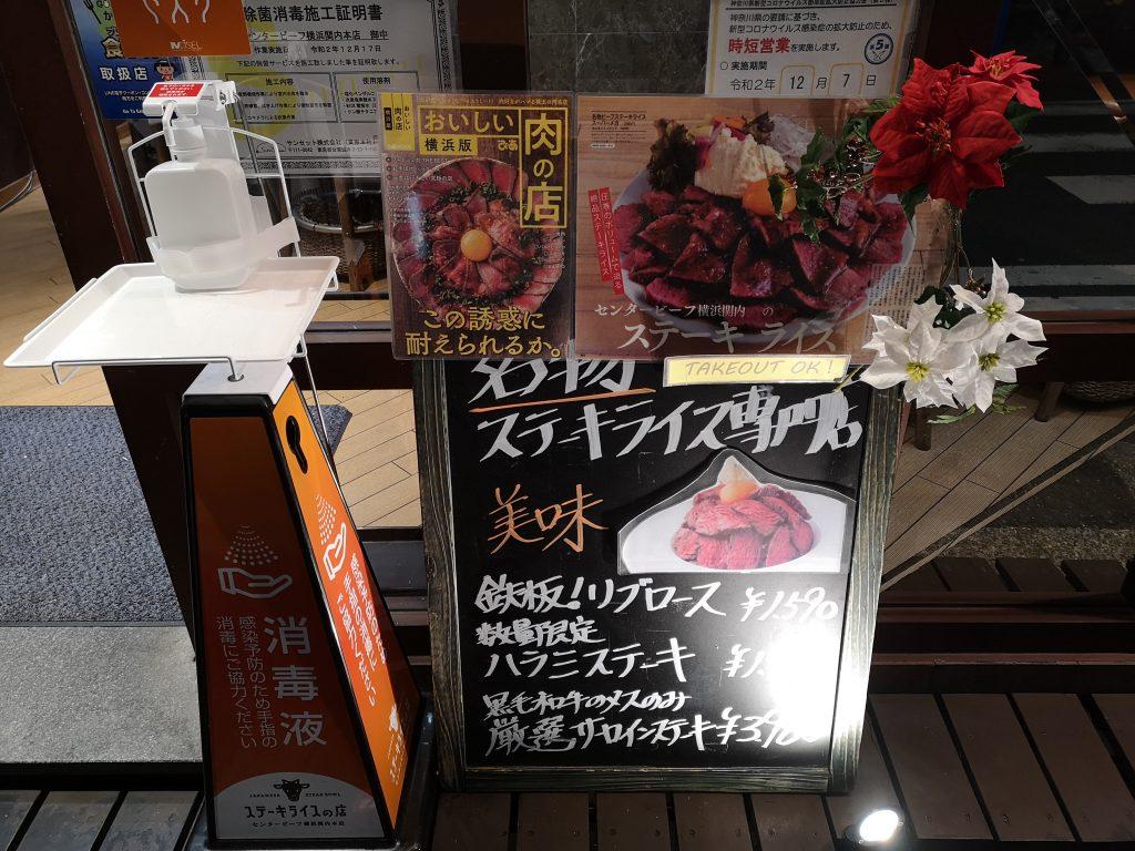 ステーキライスの店センタービーフ横浜関内本店の看板