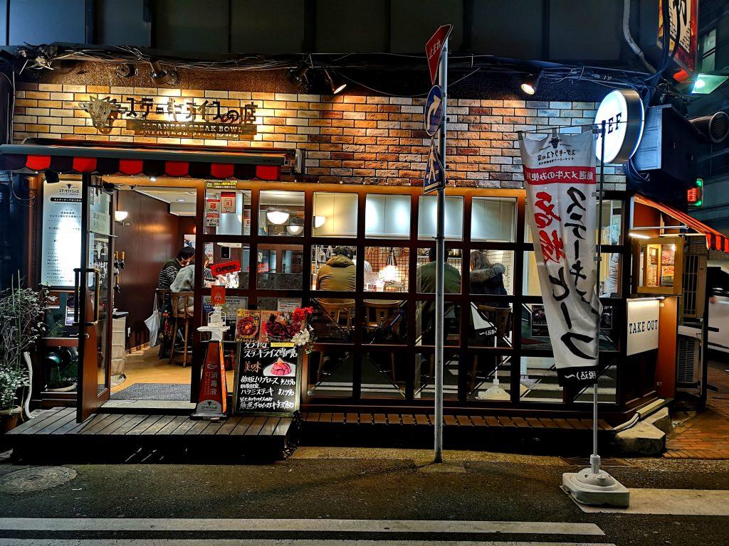 ステーキライスの店センタービーフ横浜関内本店の外観