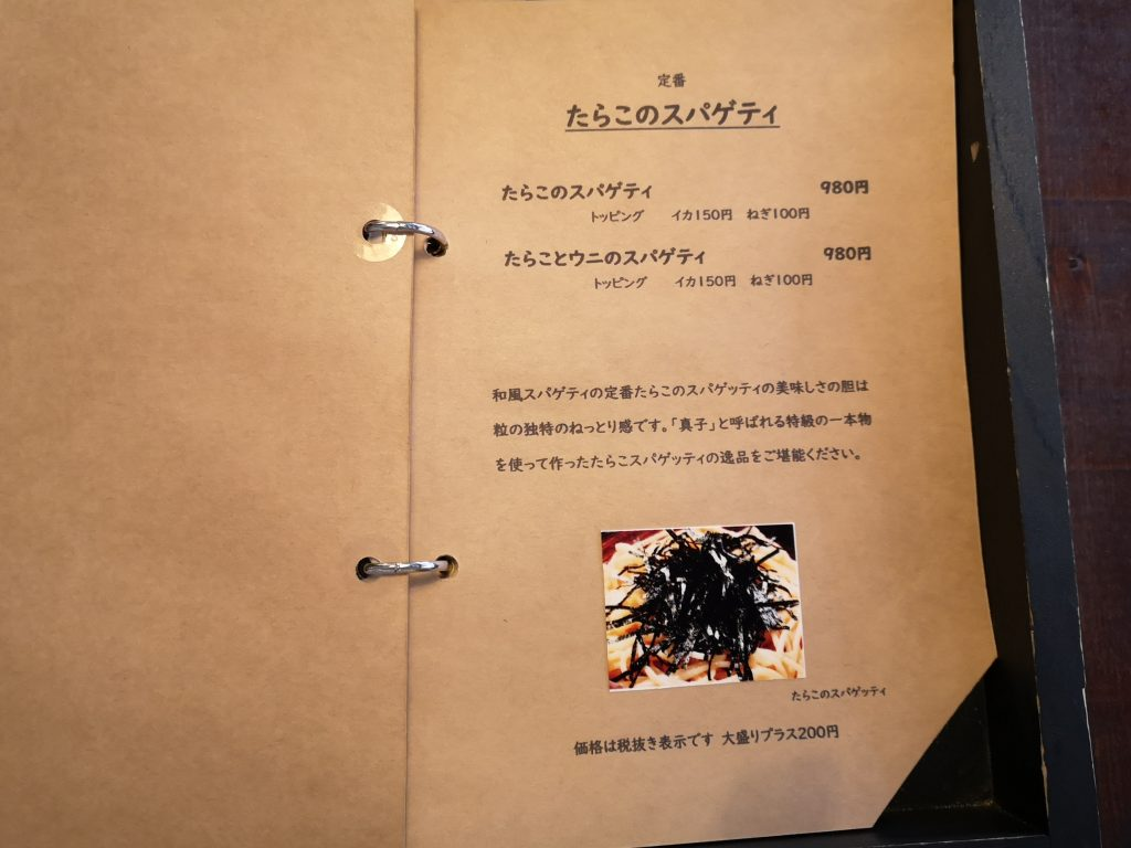 JPASTA横浜元町本店たらこパスタのメニュー
