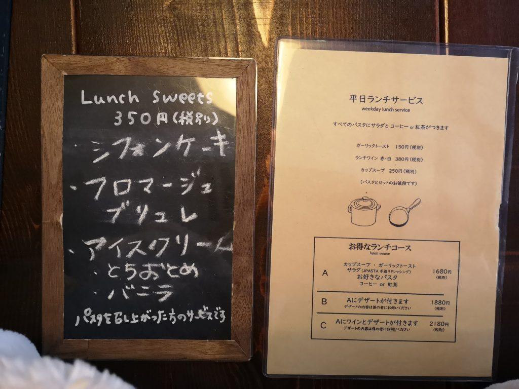 JPASTA横浜元町本店デザートやランチメニュー