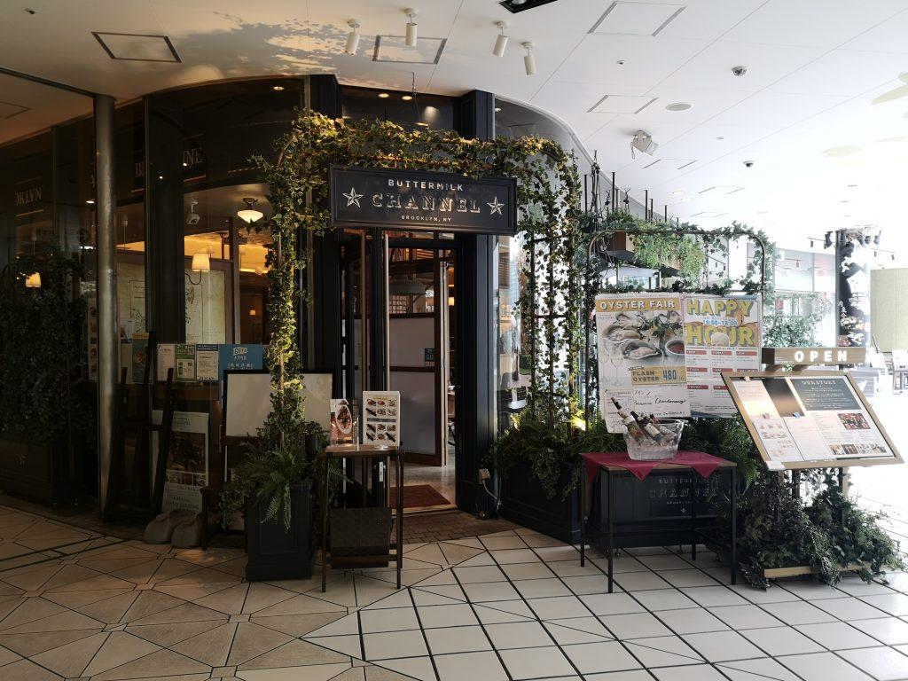 バターミルクチャネル横浜店の外観